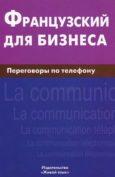 В. А. Нагорнов Французский для бизнеса. Переговоры по телефону в а нагорнов французский для бизнеса переговоры по телефону