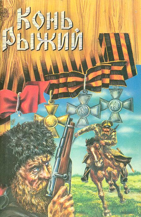 Конь рыжий. Сказания о людях тайги Вторая книга известной трилогии...