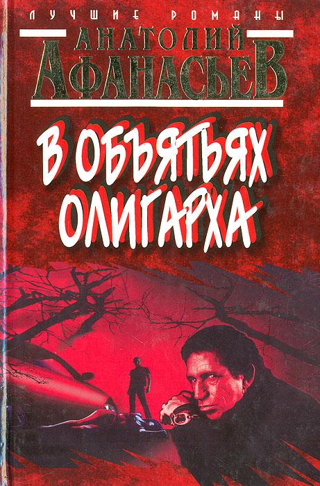 Анатолий Афанасьев В объятиях олигарха