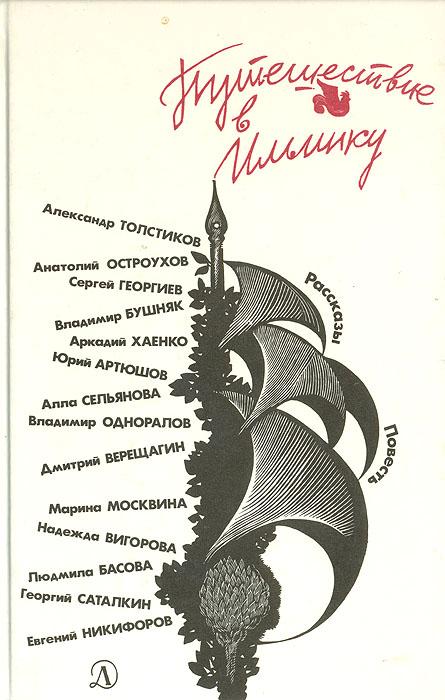Путешествие в Ильинку