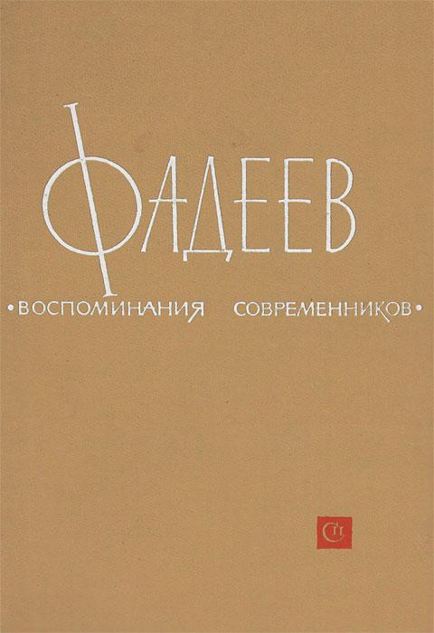 Фадеев. Воспоминания современников
