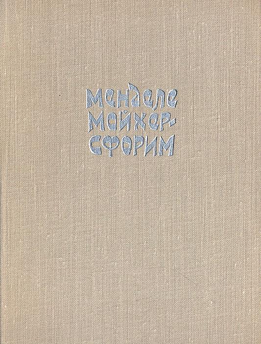 Менделе Мойхер-Сфорим Маленький человечек. Путешествие Вениамина Третьего. Фишка Хромой