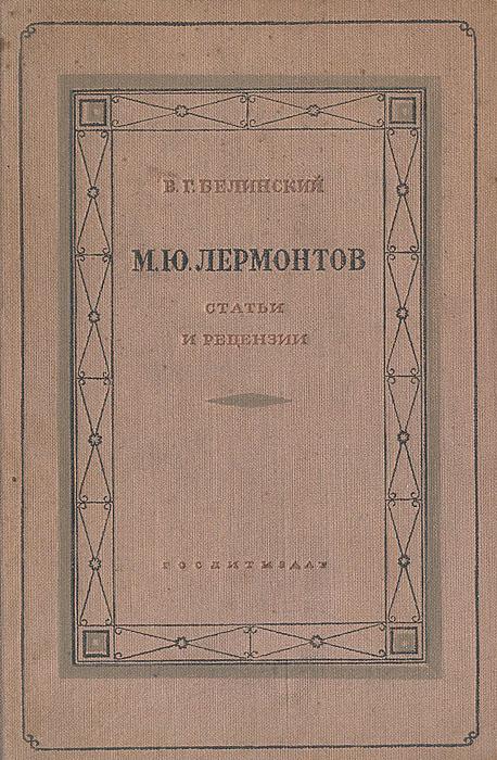 В. Г. Белинский М. Ю. Лермонтов. Статьи и рецензии