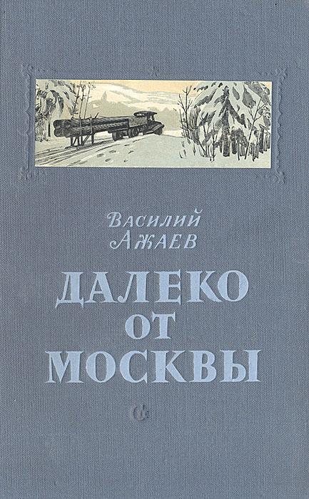 цены Василий Ажаев Далеко от Москвы