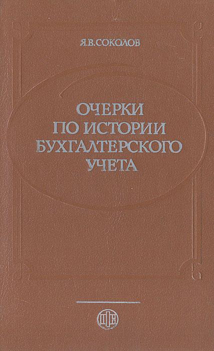 Очерки по истории бухгалтерского учета