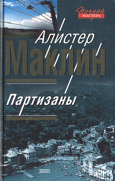 Алистер Маклин Партизаны