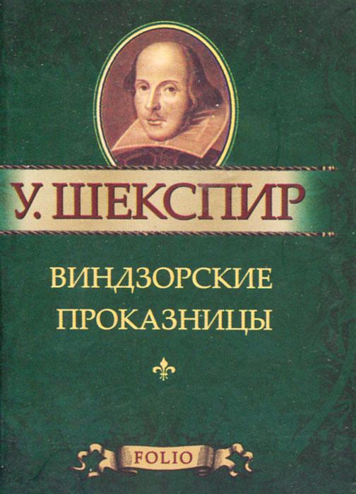 У. Шекспир Виндзорские проказницы (миниатюрное издание)