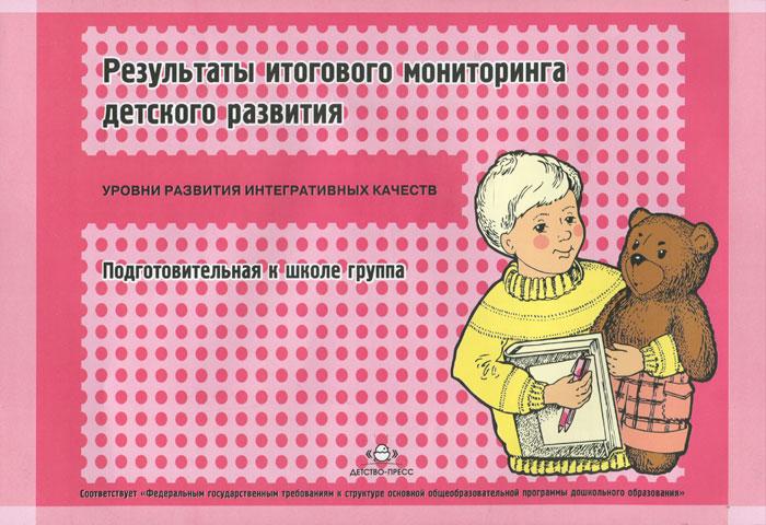 Наталья Верещагина Результаты итогового мониторинга детского развития. Подготовительная к школе группа