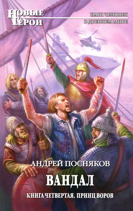 Андрей Посняков Вандал. Книга 4. Принц воров