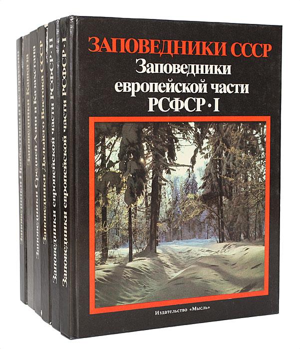 Заповедники СССР (комплект из 6 книг)