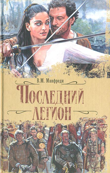 В. М. Манфреди Последний легион