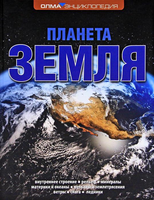 Е. Г. Ананьева Планета Земля