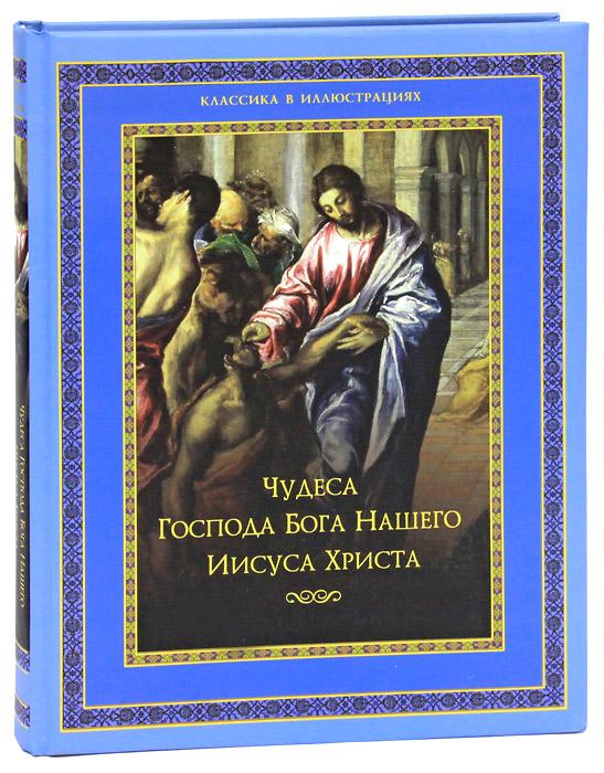 Чудеса Господа Бога нашего Иисуса Христа отсутствует чудеса господа бога нашего иисуса христа