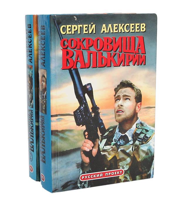 Сергей Алексеев Сокровища Валькирии. Сокровища Валькирии-2 (комплект из 2 книг)