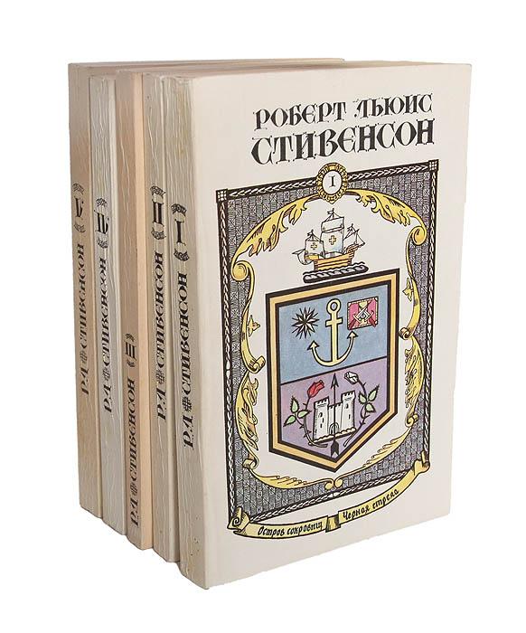 Роберт Льюис Стивенсон Роберт Льюис Стивенсон. Сочинения в 5 книгах (комплект из 5 книг)