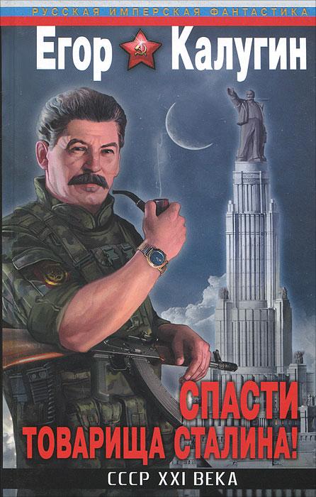 Егор Калугин Спасти товарища Сталина! СССР XXI века спасти ссср адаптация