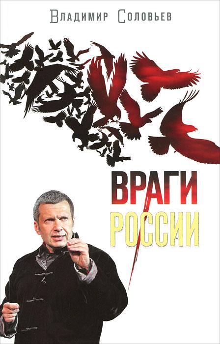 Владимир Соловьев Враги России