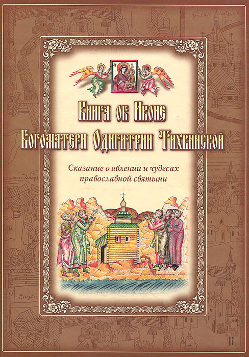 Книга об иконе Богоматери Одигитрии Тихвинской кириллин владимир михайлович сказание о тихвинской иконе богоматери одигитрия