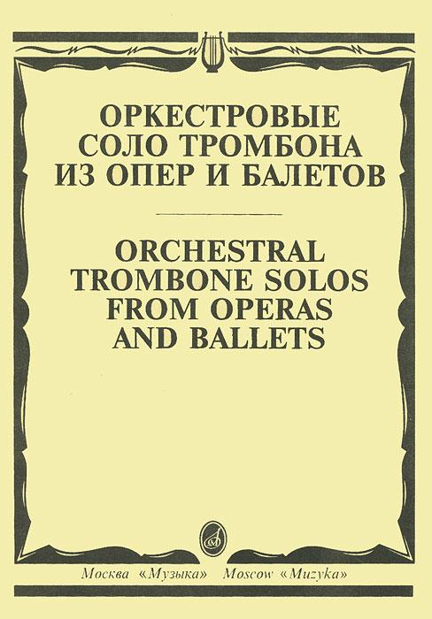 Оркестровые соло тромбона из опер и балетов / Orchestral Trombone Solos From Operas and Ballets надстройка васко соло 013 1101 к столу соло 021