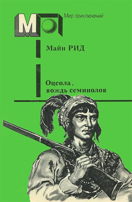 Оцеола, вождь семинолов Роман