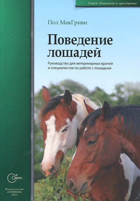 Пол МакГриви Поведение лошадей. Руководство для ветеринарных врачей и специалистов по работе с лошадьми