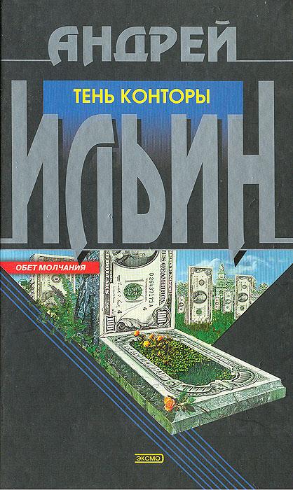 Андрей Ильин Тень Конторы