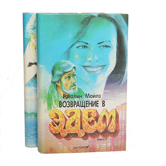 Розалин Майлз Возвращение в Эдем (комплект из 2 книг) цены онлайн