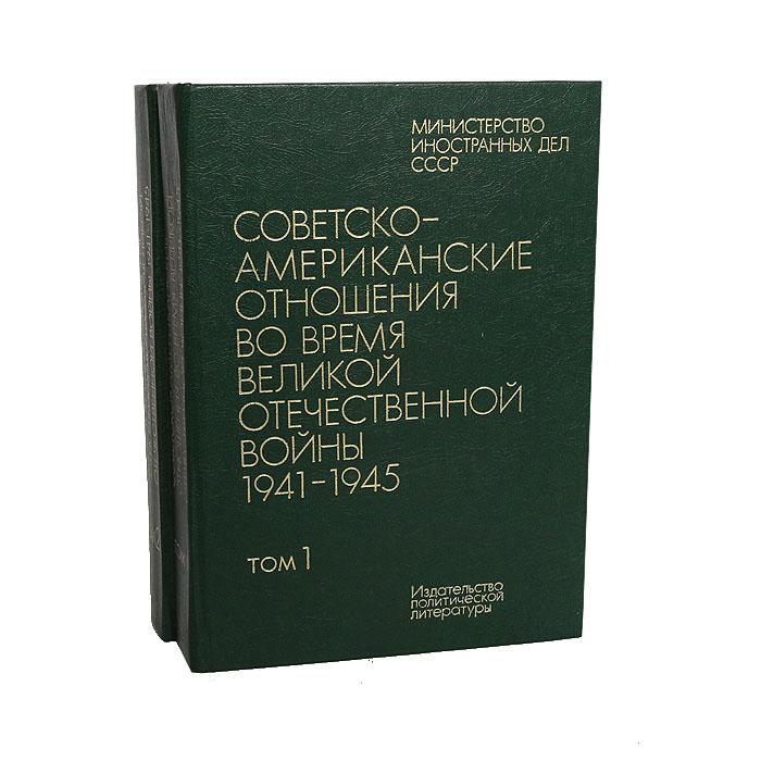 Советско-американские отношения во время Великой Отечественной войны 1941 - 1945 (комплект из 2 книг) лебедев в в русско американские экономические отношения 1900 1917 гг