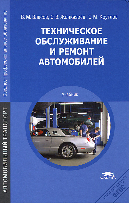 В. М. Власов, С. В. Жанказиев, С. М. Круглов Техническое обслуживание и ремонт автомобилей цена
