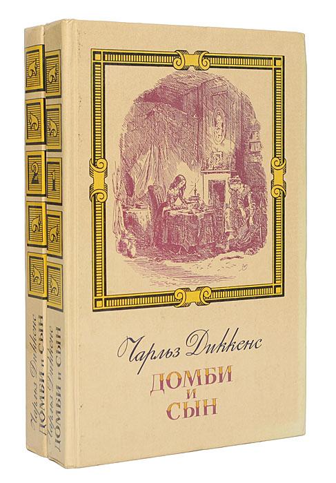Чарльз Диккенс Домби и сын (комплект из 2 книг)