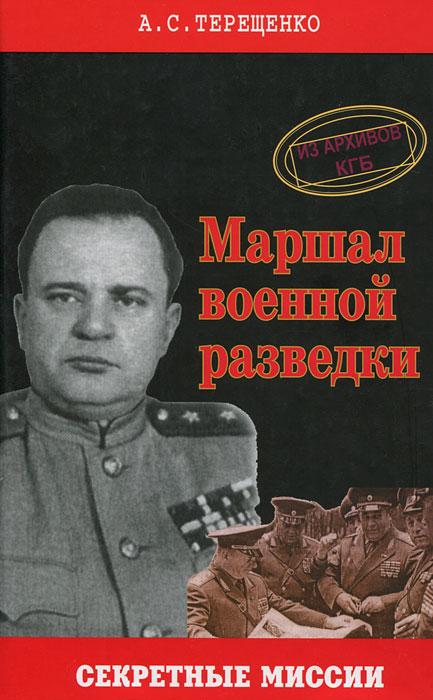 А. С. Терещенко Маршал военной разведки