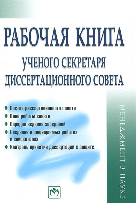 Ольга Сазыкина,Семен Резник Рабочая книга ученого секретаря диссертационного совета