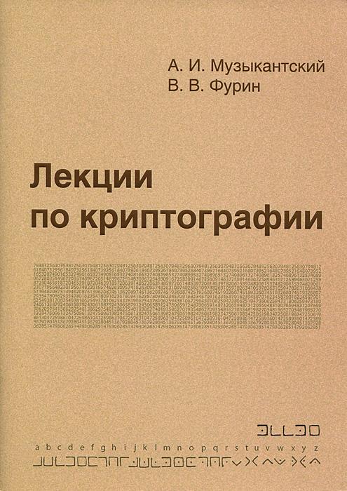 А. И. Музыкантский, В. В. Фурин Лекции по криптографии э а применко алгебраические основы криптографии