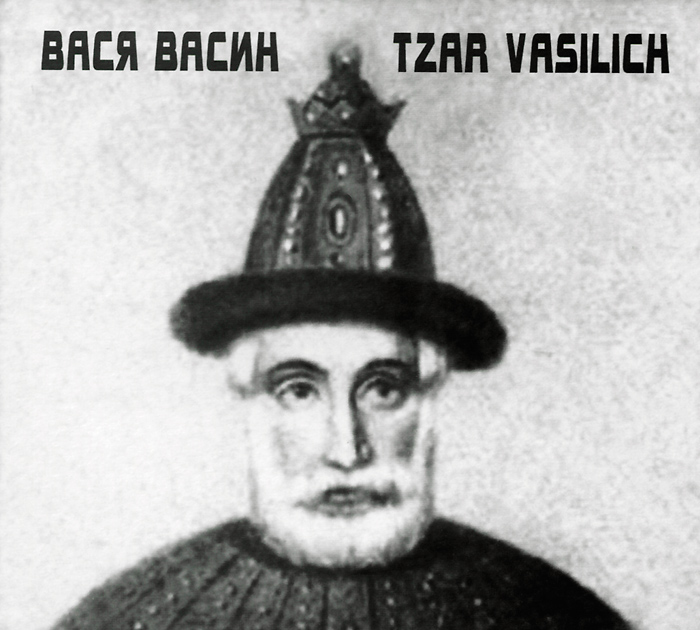 Вася Васин Вася Васин. Tzar Vasilich г а козорезенко владимир васин