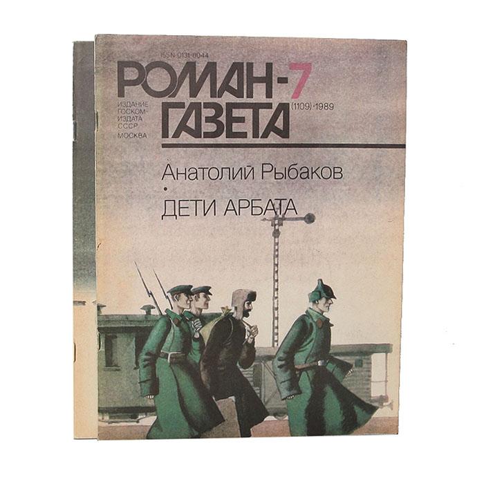 А. Рыбаков Дети Арбата (комплект из 2 книг)