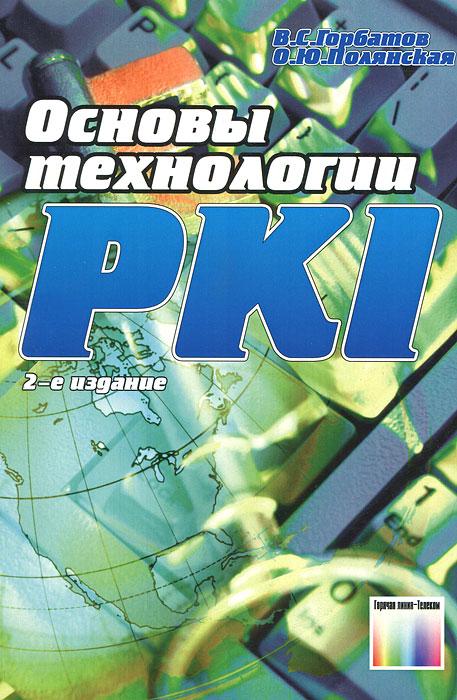 Основы технологии PKI