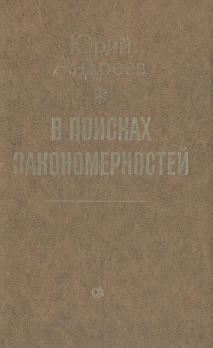 Ю. Андреев В поисках закономерностей