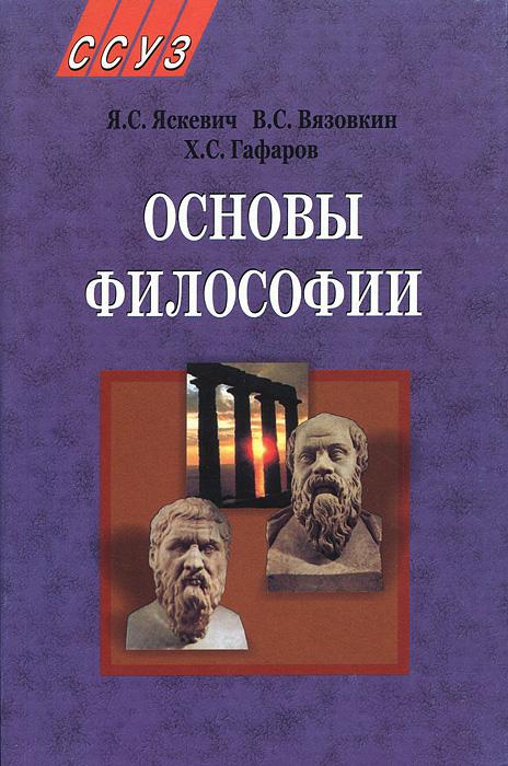 Я. С. Яскевич, В. Вязовкин, Х. Гафаров Основы философии
