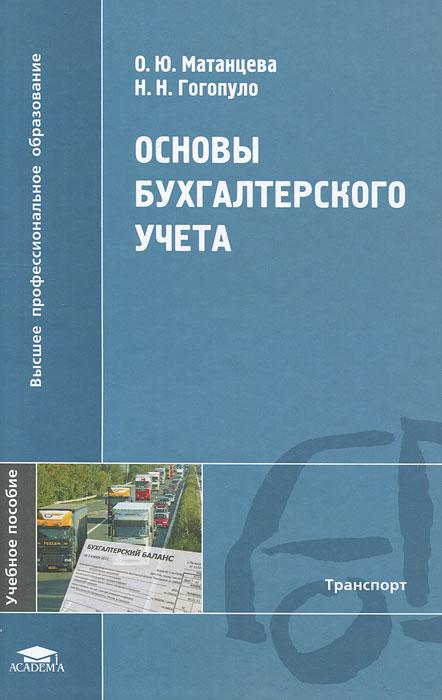 О. Ю. Матанцева, Н. Н. Гогопуло Основы бухгалтерского учета