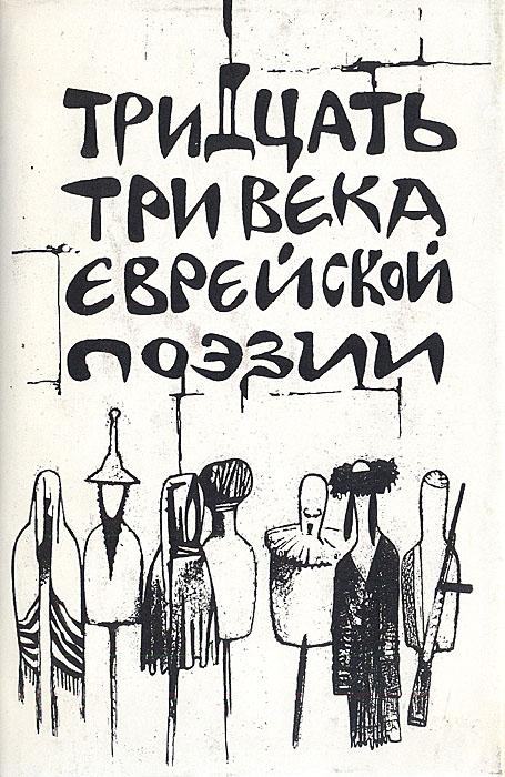 Тридцать три века еврейской поэзии