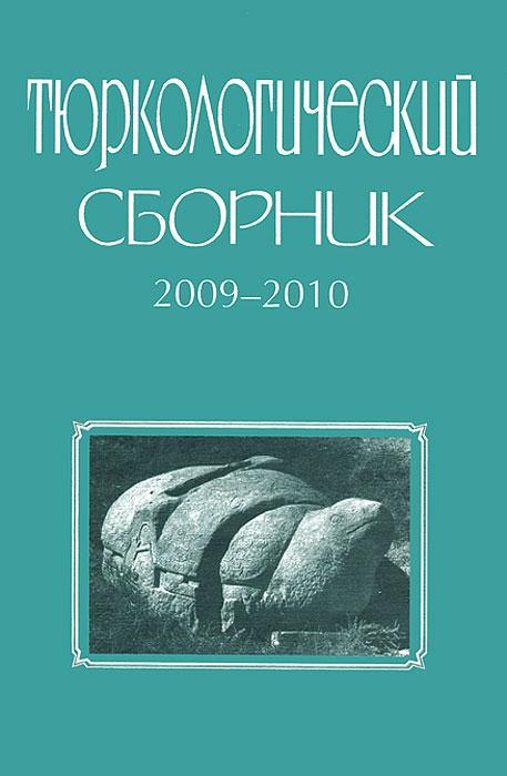 Тюркологический сборник. 2009-2010