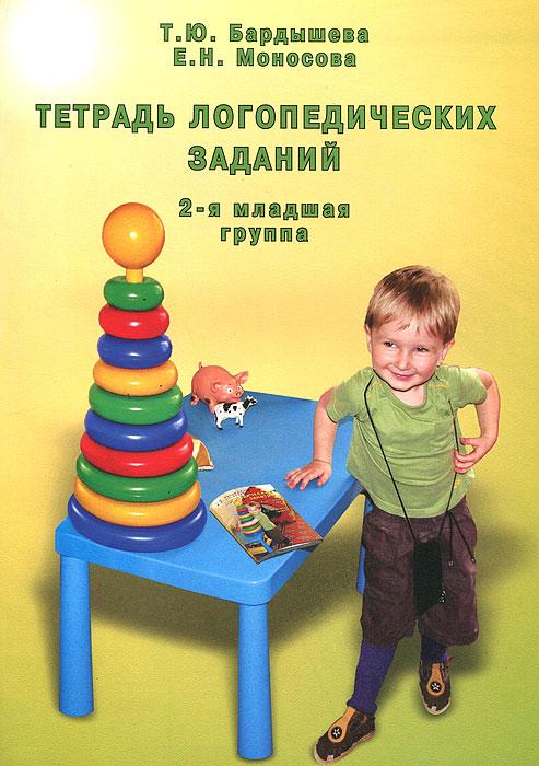 Т. Ю. Бардышева, Е. Н. Моносова Тетрадь логопедических заданий. 2-я младшая группа цена