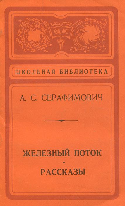 А. С. Серафимович Железный поток. Рассказы судебная система 1918 года – организованный хаос
