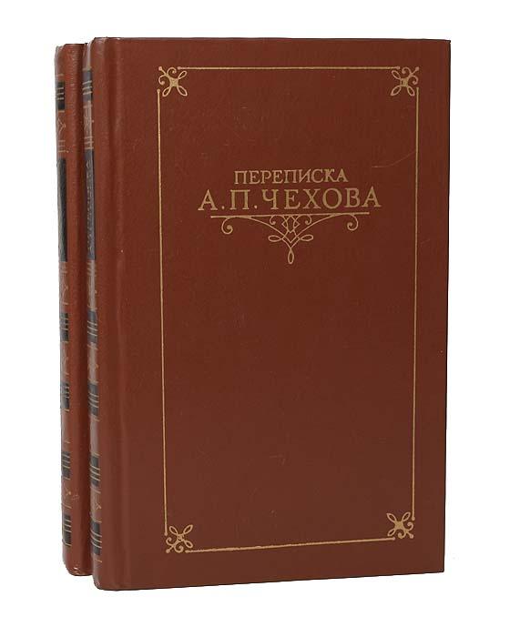 Переписка А. П. Чехова (комплект из 2 книг)