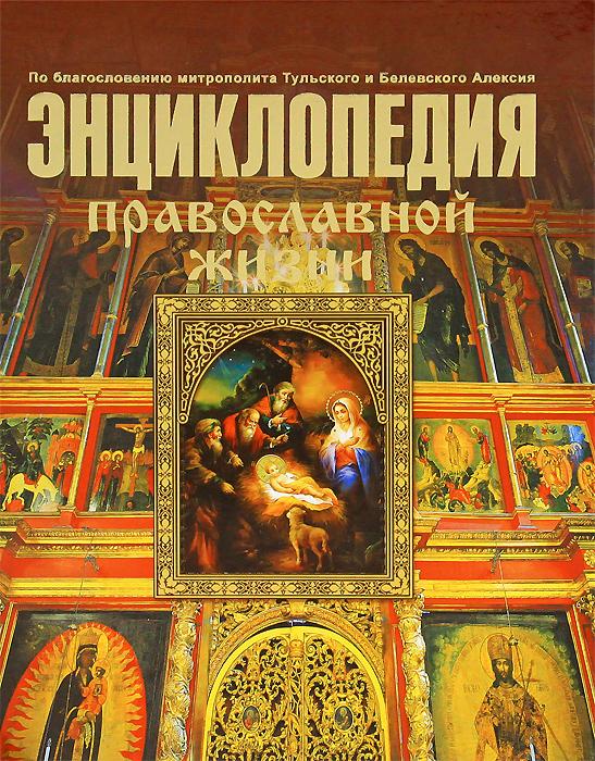 Г. Калинина, Г. Стромнский Энциклопедия православной жизни