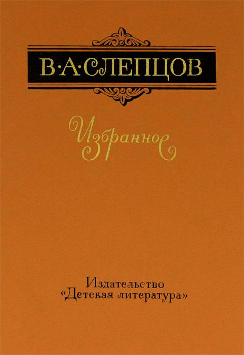 В. А. Слепцов В. А. Слепцов. Избранное алина александровна исаева александрович избранное
