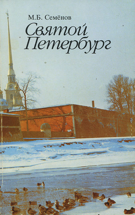 М. Б. Семенов Святой Петербург