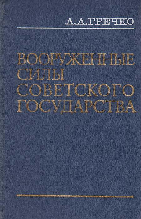 Вооруженные Силы Советского государства Эта книга - о Советских Вооруженных...