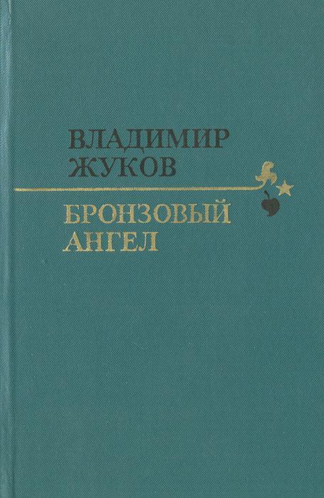 Владимир Жуков Бронзовый ангел владимир черноусов ангел в