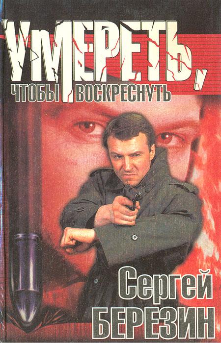 Сергей Березин Умереть, чтобы воскреснуть цена и фото